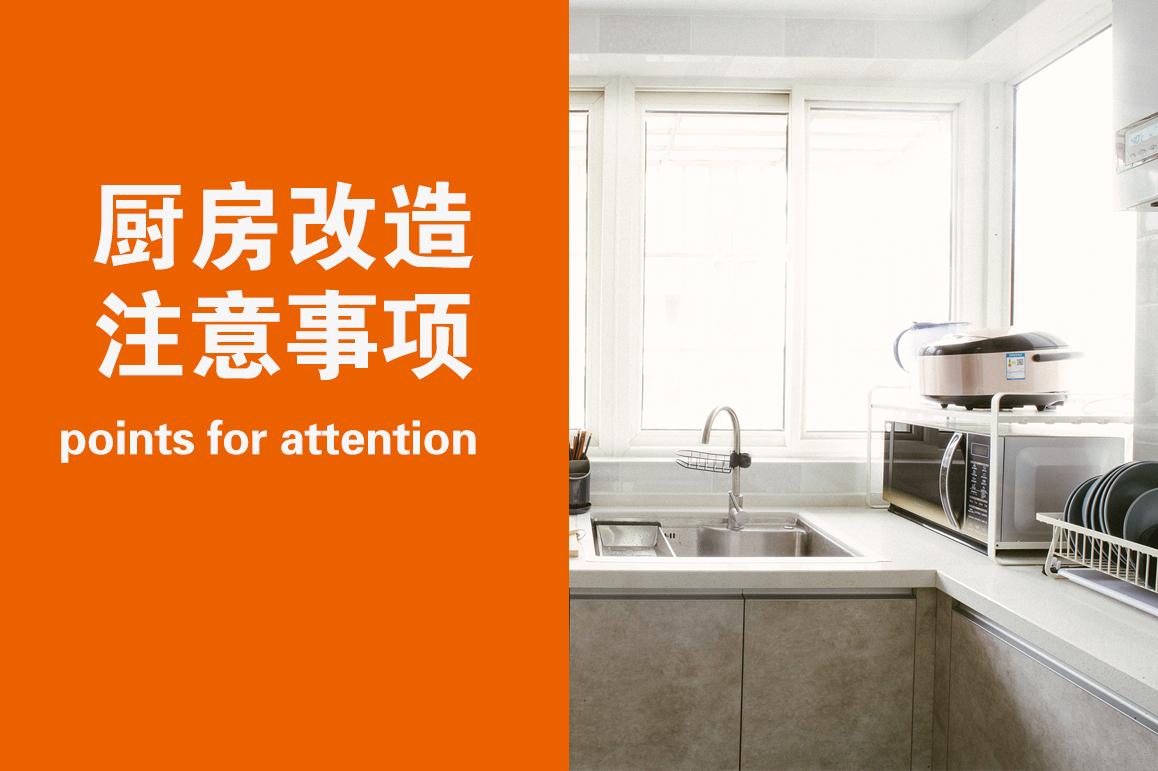南京厨房翻新注意事项,装修一个厨房要多少钱