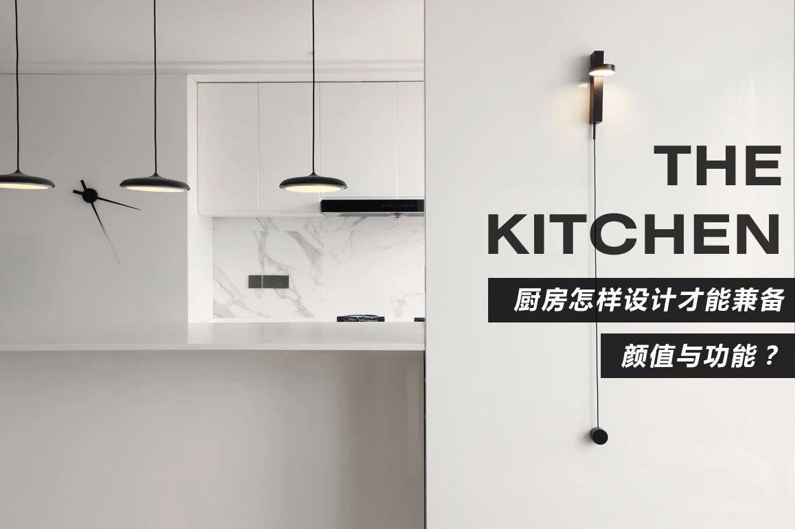 「功能、实用、设计、规划」你家厨房已360°全方位out了!
